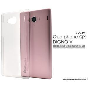 スマホケース Qua phone QX KYV42/DIGNO V用ハードクリアケース|watch-me