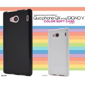 スマホケース Qua phone QX KYV42/DIGNO V用 ソフトケース|watch-me