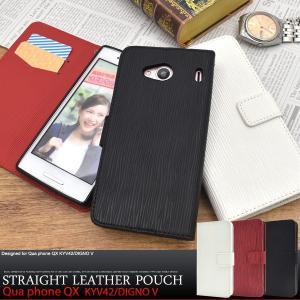 スマホケース Qua phone QX KYV42/DIGNO V用 ストレートレザーデザイン手帳型ケース|watch-me
