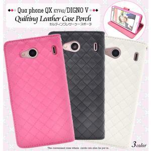 スマホケース Qua phone QX KYV42/DIGNO V用 キルティングレザーケースポーチ|watch-me
