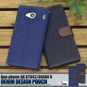 スマホケース Qua phone QX KYV42/DIGNO V用 デニムデザイン手帳型ケース|watch-me