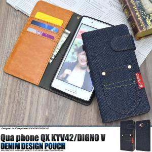 スマホケース Qua phone QX KYV42/DIGNO V用 ポケットデニムデザイン手帳型ケース|watch-me