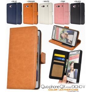 スマホケース Qua phone QX KYV42/DIGNO V用 カラーレザーケースポーチ|watch-me