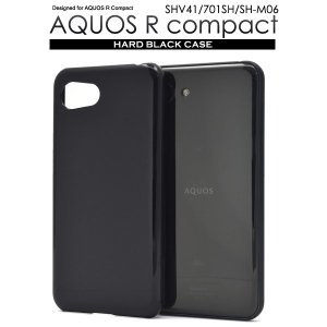 アクオス スマホケース AQUOS R compact 用ハードブラックケース スマホカバー アクオス アール コンパクト|watch-me