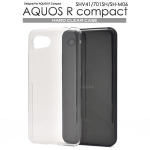 アクオス スマホケース AQUOS R compact 用ハードクリアケース スマホカバー アクオス アール コンパクト|watch-me