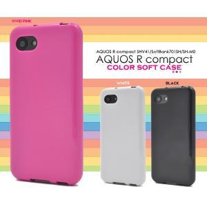 アクオス スマホケース AQUOS R compact 用 カラーソフトケース スマホカバー アクオス アール コンパクト|watch-me
