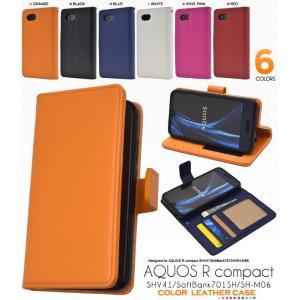 アクオス スマホケース AQUOS R compact用  カラーレザーケースポーチ スマホカバー アクオス アール コンパクト|watch-me
