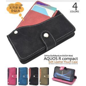 アクオス スマホケース AQUOS R compact用  スライドカードポケット手帳型ケース スマホカバー アクオス アール コンパクト|watch-me