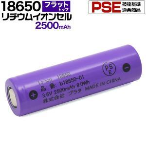 18650 リチウムイオン充電池 2500mAh フラットトップ ノーブランド|watch-me