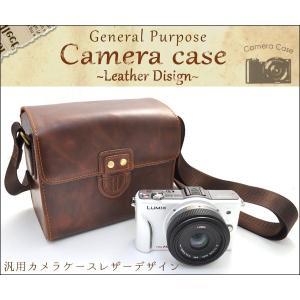 カメラケース 汎用カメラケースレザーデザイン|watch-me