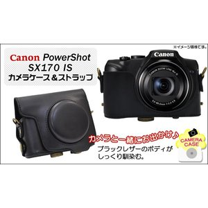 カメラケース CanonPowerShot(キャノンパワーショット) SX170 IS用カメラケース&ストラップ|watch-me