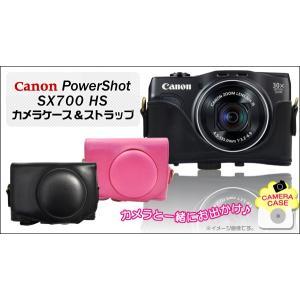 カメラケース Canon(キャノン) PowerShotSX700 HS カメラケース&ストラップ キャノン パワーショット SX700 HS バーゲン/値下げ/セール/在庫処分|watch-me