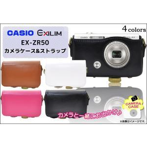 カメラケース CASIO EXILIM EX-ZR50 カメラケース&ストラップセット カシオ エクシリム|watch-me
