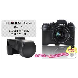 カメラケース FUJIFILM(フジフィルム) X-T1 レンズキット対応カメラケース&ストラップセット バーゲン/値下げ/セール/在庫処分|watch-me