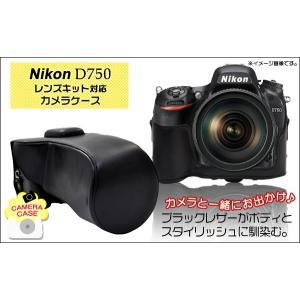 カメラケース Nikon (ニコン) D750 レンズキット対応カメラケース|watch-me