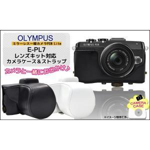 カメラケース OLYMPUS ミラーレス一眼PEN Lite E-PL7用レンズキット対応カメラケース オリンパス ペン ライト|watch-me