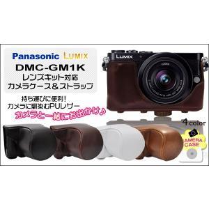 カメラケース Panasonic LUMIX(パナソニック ルミックス) DMC-GM1K レンズキット対応カメラケース&ストラップ|watch-me