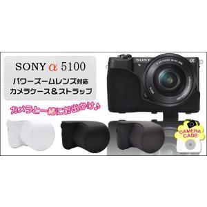 カメラケース SONY(ソニー) α5100 パワーズームレンズ対応カメラケース&ストラップセット|watch-me
