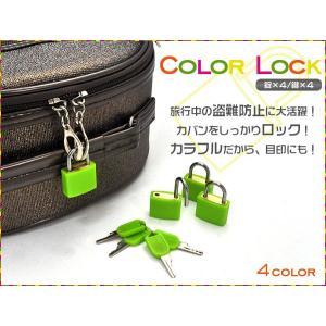 選べる4色 南京錠セット カラーロック (南京錠4個/キー4個)|watch-me