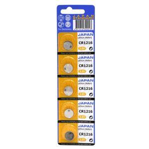 ボタン電池 CR1216 1シート/5個入り  リチウムコイン バッテリー 時計 電卓 ゲーム 器具|watch-me