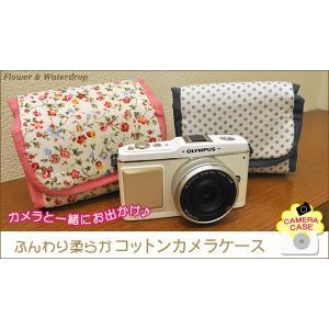 カメラケース アウトレット販売 ふんわりやわらか コットンカメラケース|watch-me