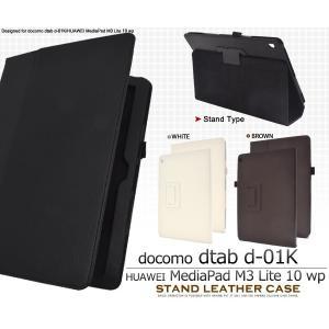 タブレット ケース カバー docomo dtab d-01K/MediaPad M3 Lite 10 wp用 キルティングレザースタンドケース ドコモ ハーウェイ タブレット ディータブ d-01k|watch-me