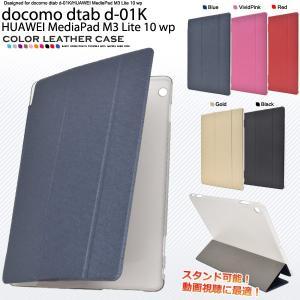 タブレット ケース カバー docomo dtab d-01K/MediaPad M3 Lite 10 wp用 カラーレザーデザインケース ドコモ ハーウェイ タブレット ディータブ d-01k|watch-me