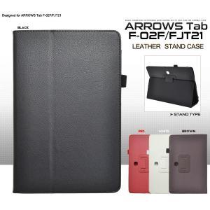 タブレット ケース カバー ARROWS Tab F-02F/FJT21用 レザースタンドケース docomo F-02F/ au FJT21 アローズタブ|watch-me