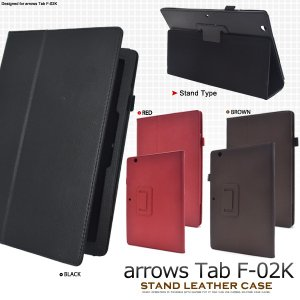 タブレット ケース カバー arrows Tab F-02K用 arrows Tab F-02K用 レザーデザインケース|watch-me