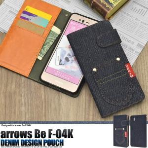 スマホケース arrows Be F-04K用 ポケットデニムデザイン手帳型ケース スマホカバー ドコモ アローズビー F-04K|watch-me