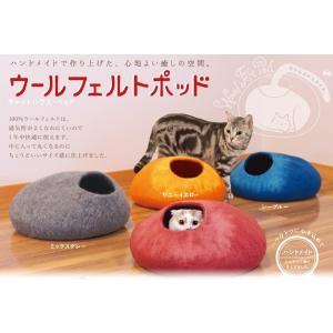 ウールフェルトポッド キャットハウス ペットペッド ドーム 卵型 猫用ベッド ドギーマン |watch-me
