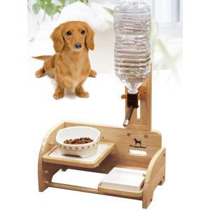 ウッディー コンパクトダイナー ペット用食事台&水飲みスタンド ドギーマン 犬 猫 食事テーブル 給水台|watch-me