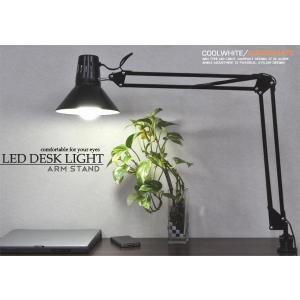 とっても明るいアーム式デスクライト!高輝度LED電球を採用しました。 LEDライトだからチラツキがな...