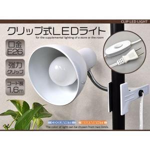 LED電球付 E26口金 クリップライト クリップ式ライト スポットライト 電球色・白色 選べるカラー 間接照明 インテリア 激安 本体色白|watch-me