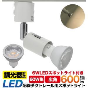 調光LEDスポットライト付き 配線ダクトレール用スポットライト ライティングレール用 照明器具
