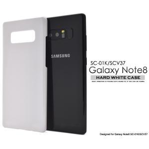 ギャラクシー スマホケース Galaxy Note8 SC-01K/SCV37用 ハードホワイトケース ギャラクシーノートS8 docomo au watch-me