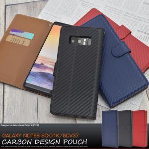 ギャラクシー スマホケース Galaxy Note8 SC-01K/SCV37用 カーボンデザイン手帳型ケース ギャラクシーノートS8 docomo au watch-me