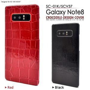 ギャラクシー スマホケース Galaxy Note8 SC-01K/SCV37用 クロコダイルデザインケース ギャラクシーノートS8 docomo au watch-me
