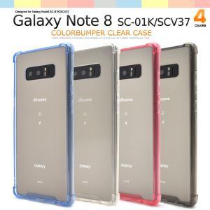 ギャラクシー スマホケース Galaxy Note8 SC-01K/SCV37用  カラーバンパークリアケース ギャラクシーノートS8 docomo au watch-me