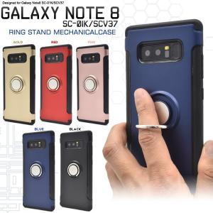ギャラクシー スマホケース Galaxy Note8 SC-01K/SCV37用  スマホリングホルダー付きケース ギャラクシーノートS8 docomo au watch-me