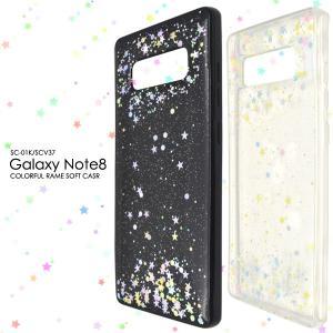 ギャラクシー スマホケース Galaxy Note8 SC-01K/SCV37用  カラフルラメソフトケース ギャラクシーノートS8 docomo au watch-me
