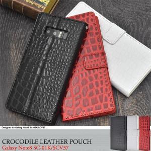 ギャラクシー スマホケース Galaxy Note8 SC-01K/SCV37用 クロコダイルレザーデザイン手帳型ケース ギャラクシーノートS8 docomo au watch-me