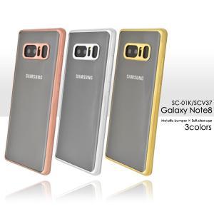 ギャラクシー スマホケース Galaxy Note8 SC-01K/SCV37用メタリックバンパーソフトクリアケース ギャラクシーノートS8 docomo au watch-me
