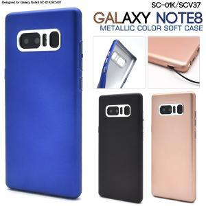 ギャラクシー スマホケース Galaxy Note8 SC-01K/SCV37用 メタリックカラーソフトケース ギャラクシーノートS8 docomo au watch-me