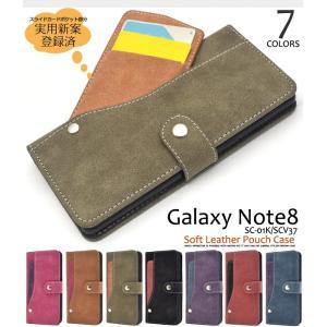 ギャラクシー スマホケース Galaxy Note8 SC-01K/SCV37用 スライドポケットデザイン手帳型ケース ギャラクシーノートS8 docomo au watch-me