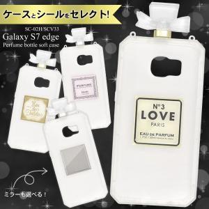 ギャラクシー スマホケース 受注生産品 Galaxy S7 edge SC-02H/SCV33用リボン香水瓶ソフトケース|watch-me