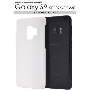 ギャラクシー スマホケース Galaxy S9 SC-02K/SCV38用 ハードホワイトケース スマホカバー ギャラクシー S9 サムスン watch-me