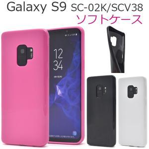 ギャラクシー スマホケース Galaxy S9 SC-02K/SCV38用 ソフトケース スマホカバー  ギャラクシー S9 サムスン watch-me