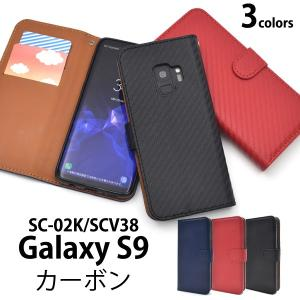 ギャラクシー スマホケース Galaxy S9 SC-02K/SCV38用 カーボンデザイン手帳型ケース  スマホカバー ギャラクシー S9 サムスン watch-me