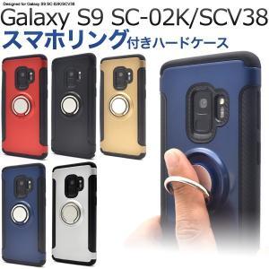 ギャラクシー スマホケース Galaxy S9 SC-02K/SCV38用 スマホリングホルダー付きケース ギャラクシー S9 サムスン watch-me